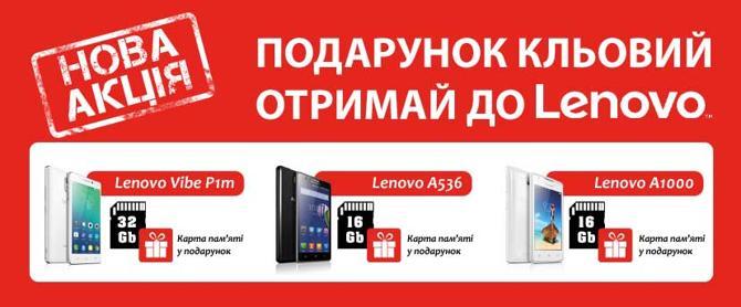 ЖЖУК - выбирай подарки с Lenovo