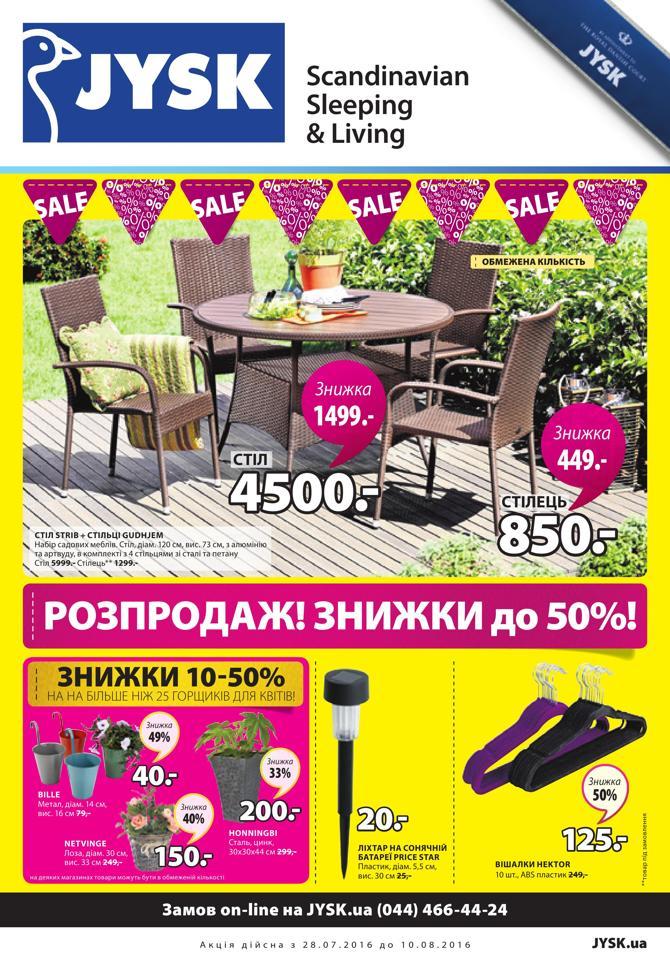 У магазині Jysk - вигідна розпродаж