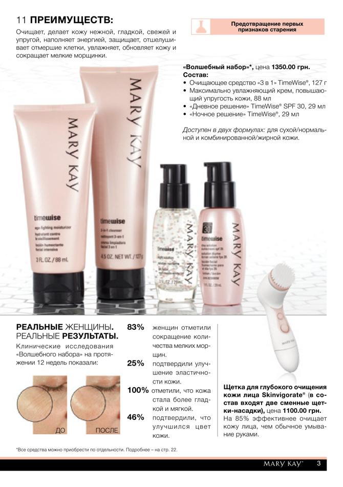 marykay 09 05