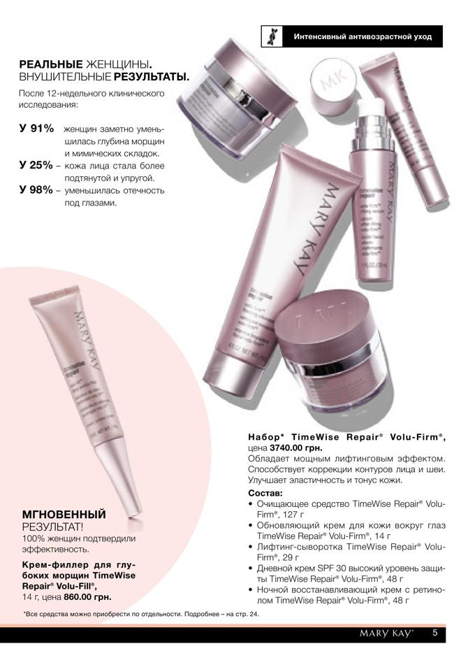 marykay 09 07