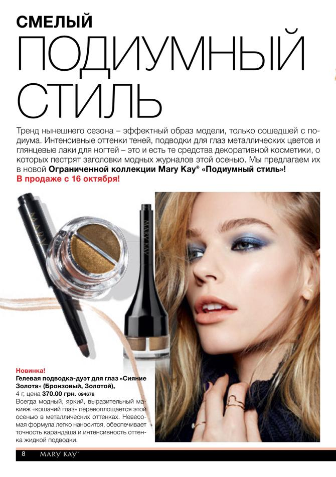 marykay 09 10