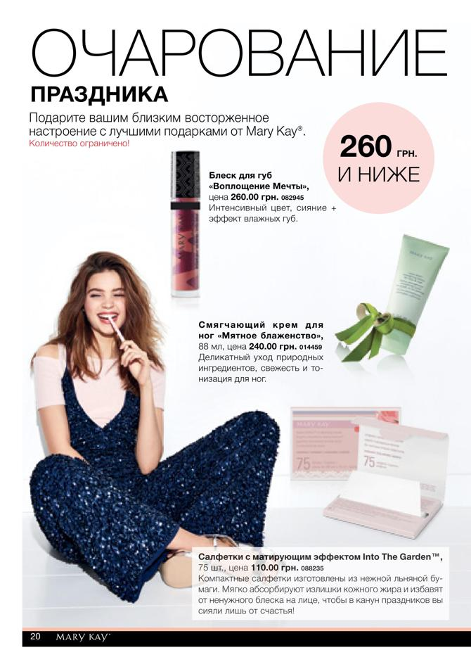 marykay 09 22