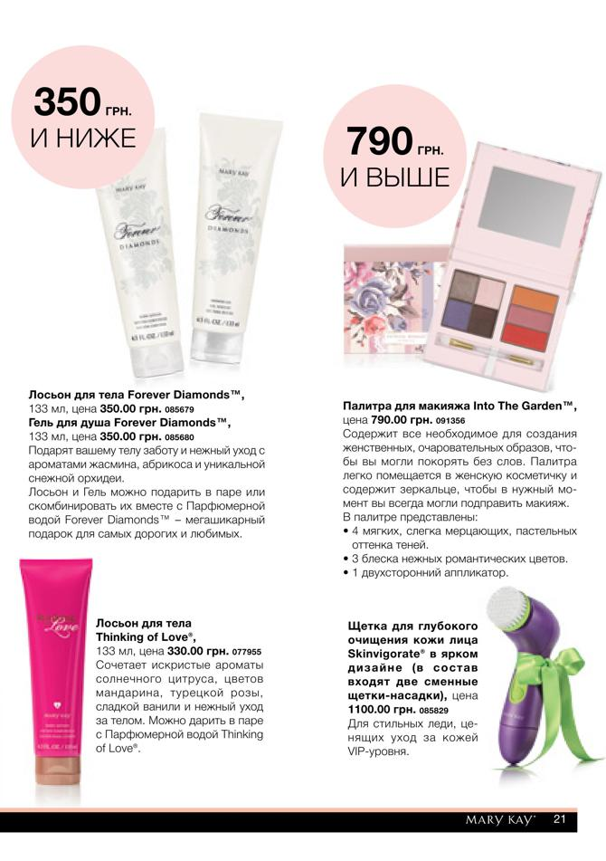 marykay 09 23