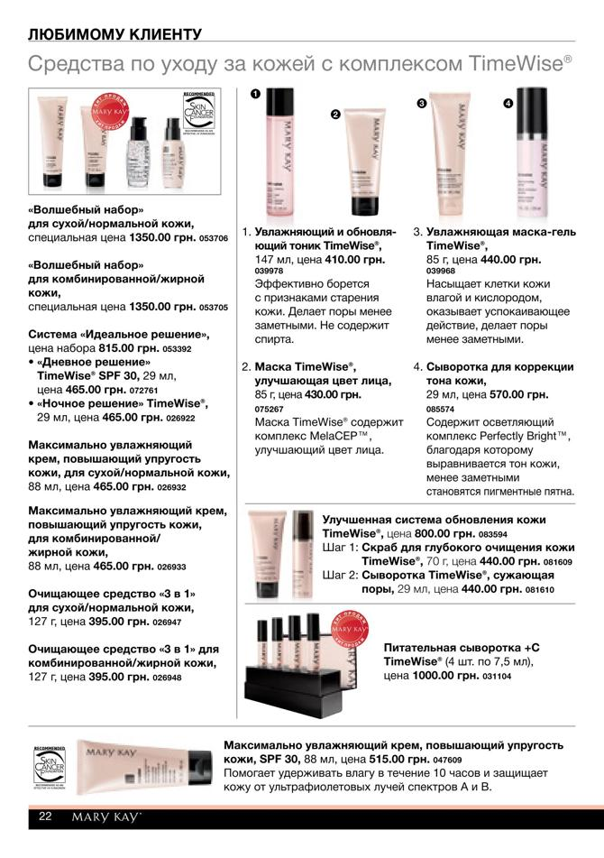 marykay 09 24