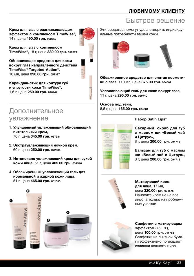 marykay 09 25