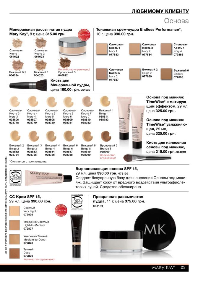 marykay 09 27