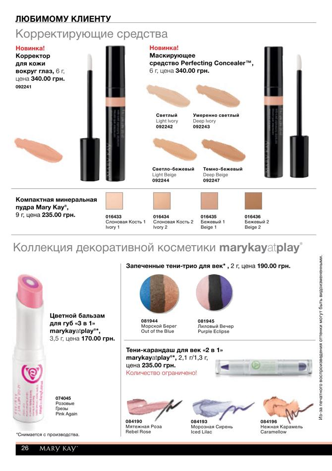 marykay 09 28