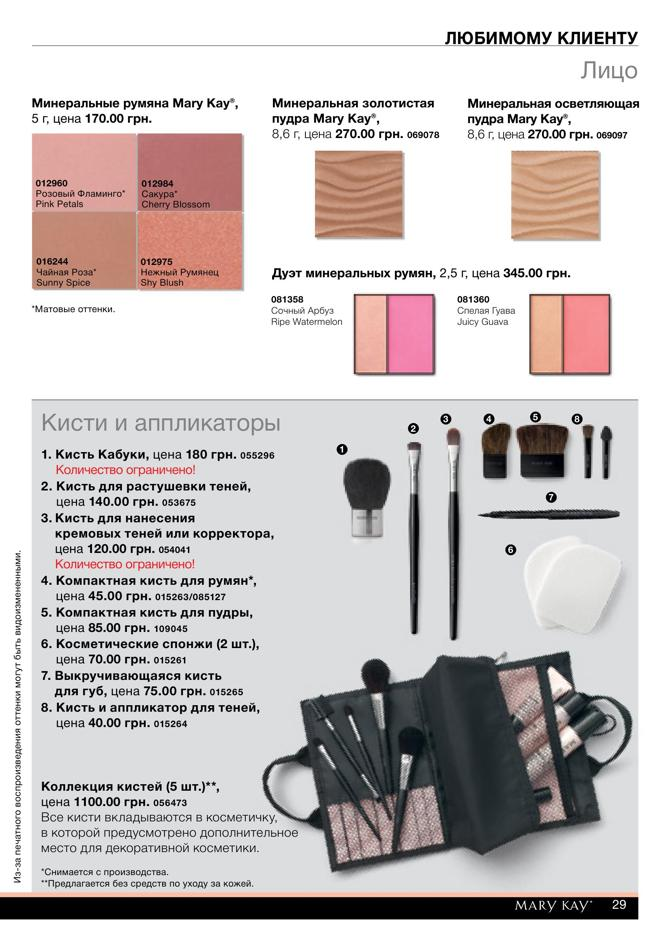 marykay 09 31