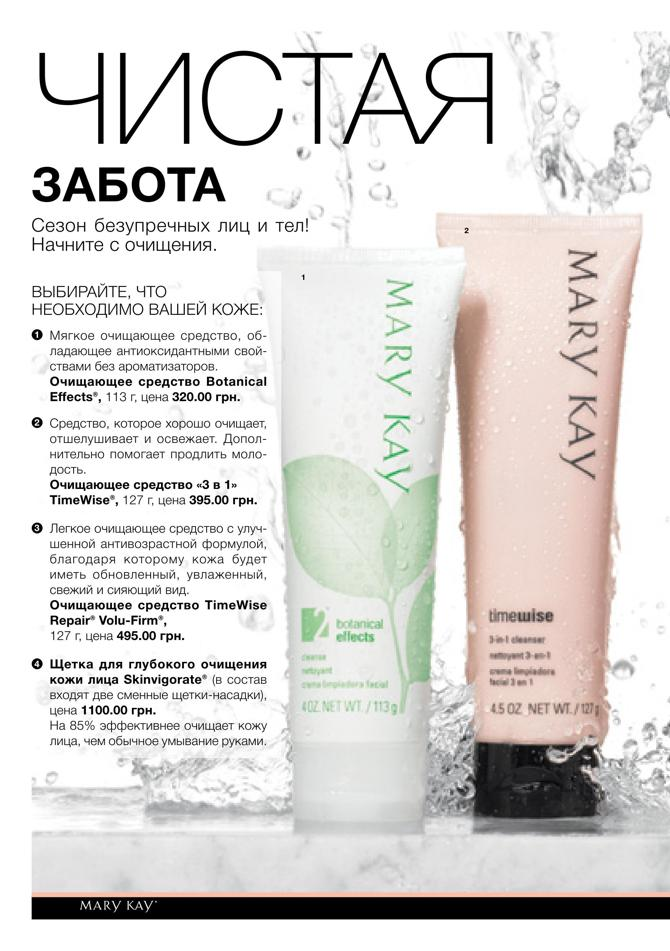 marykay 1807 02