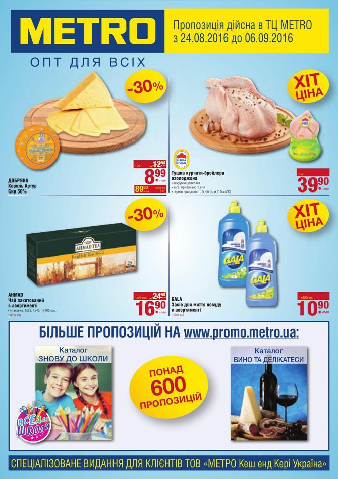 Магазин Метро Харьков