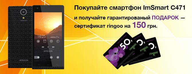 Ringoo - подарунок до смартфону ImSmart