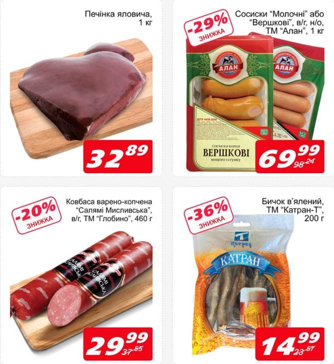Велмарт - у нас вигідні продукти