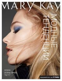 MARY KAY - каталог «Модні тенденції»