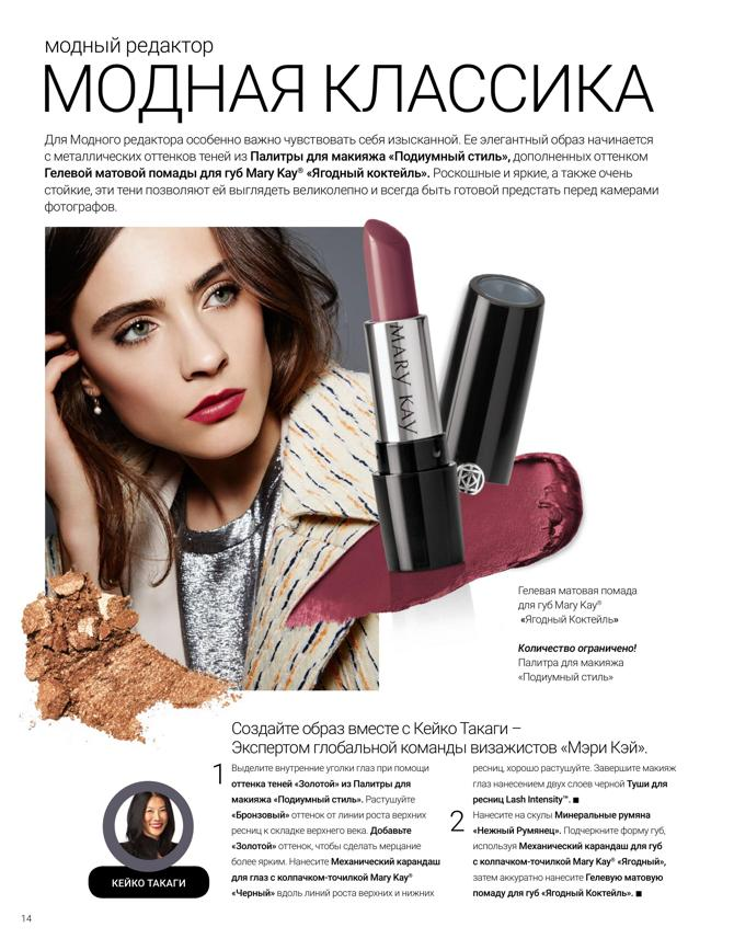 marykay 1510 14