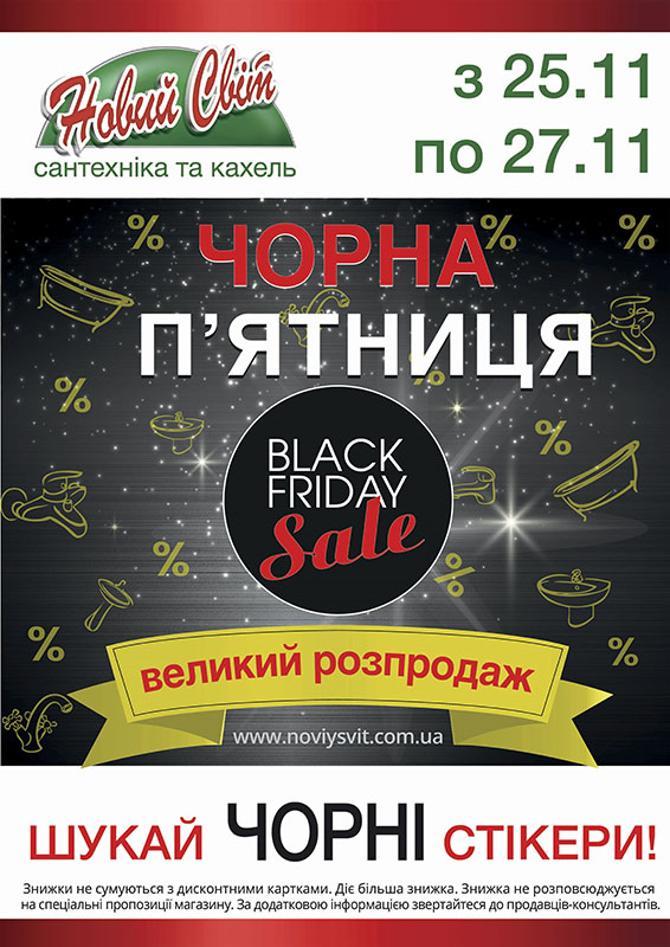 Чорна п'ятниця в магазині НОВИЙ СВІТ