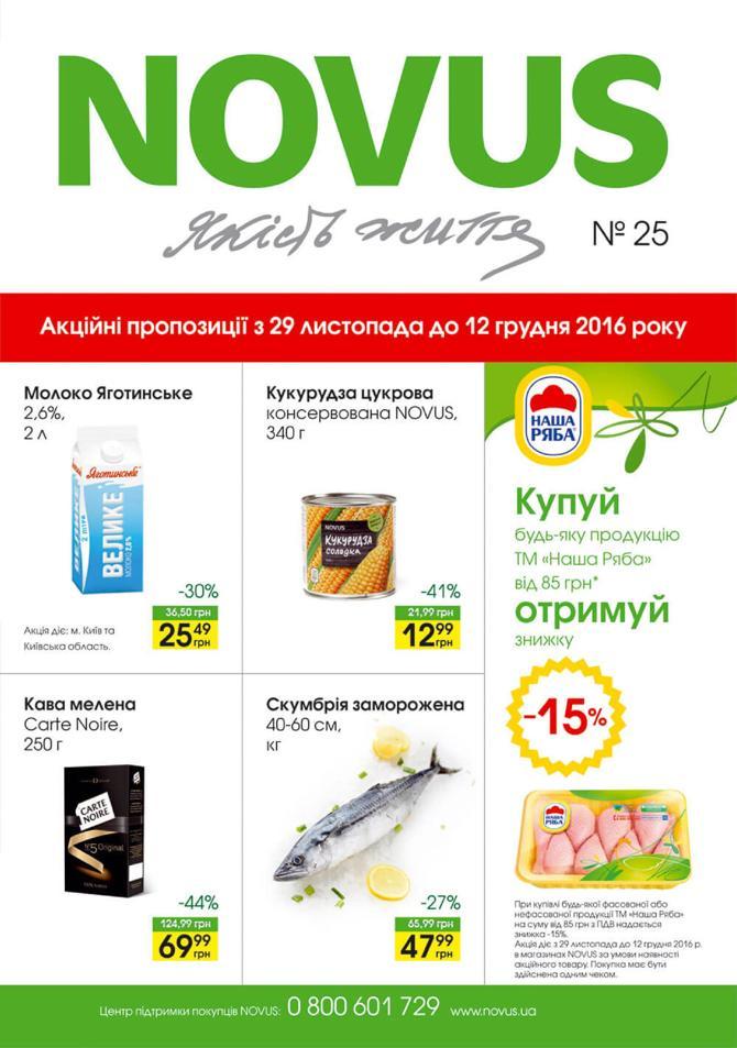 NOVUS - каталог выгодных цен