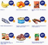 Супермаркет СІЛЬПО - відмінні знижки