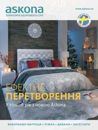 Новий рік з магазином АСКОНА