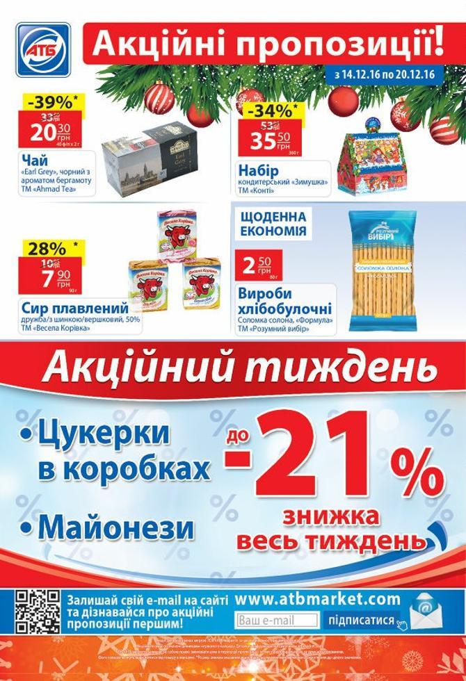 Отличная «Економія» в магазине АТБ