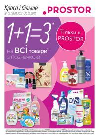 Магазин PROSTOR - акція 1 + 1 = 3
