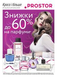 PROSTOR - «Знижки до 60% на парфуми»