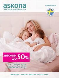 Новий каталог магазину АСКОНА
