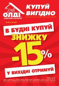 Магазин OLDI - знижки на вихідні