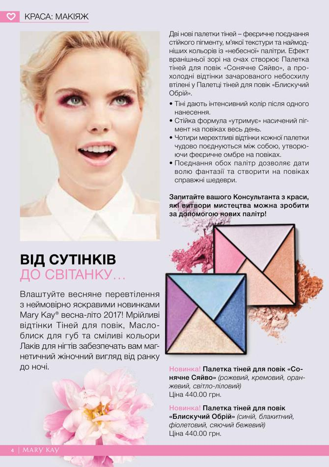 marykay 1804 4