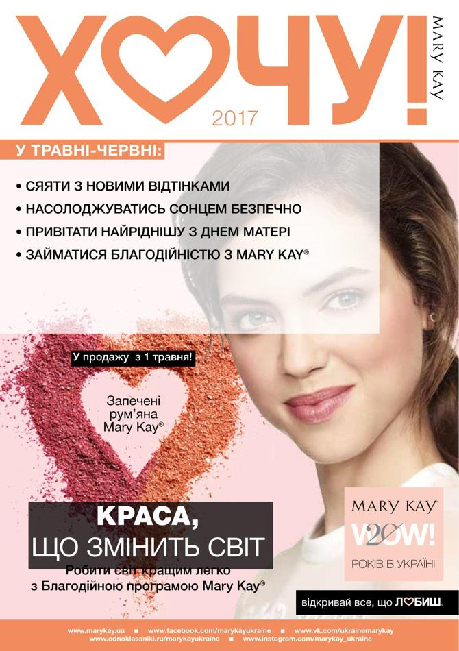 marykay 3005 1