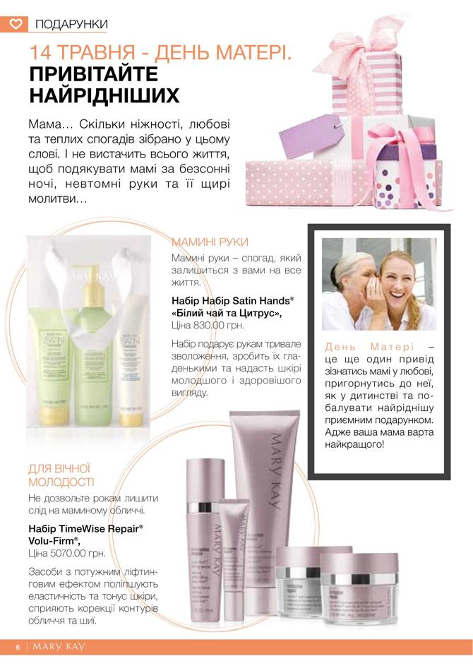 marykay 3005 6