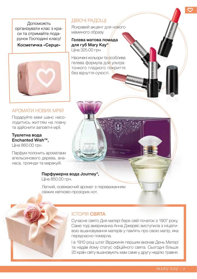 marykay 3005 7