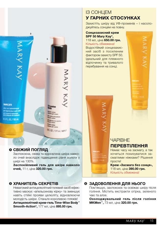 marykay 0607 017