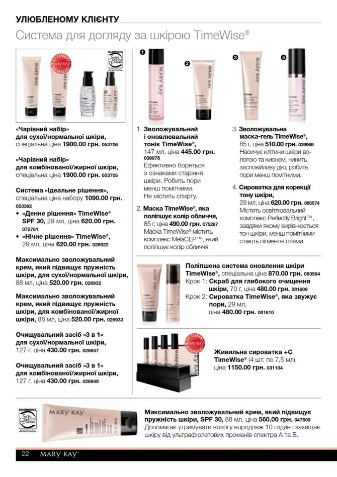 marykay 0607 024