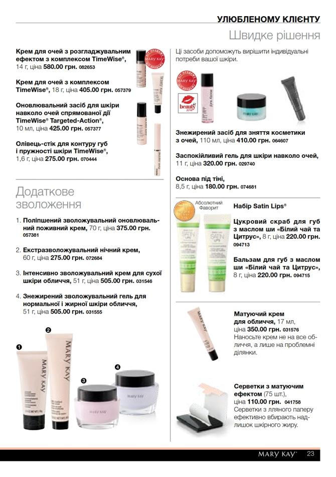 marykay 0607 025