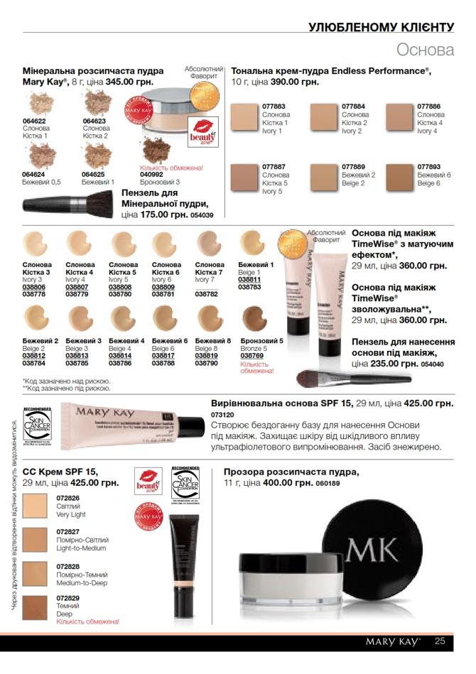 marykay 0607 027