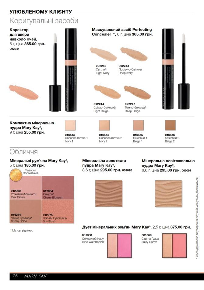 marykay 0607 028