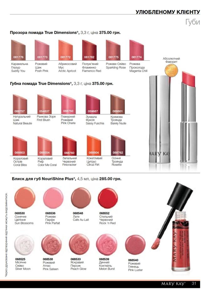 marykay 0607 033