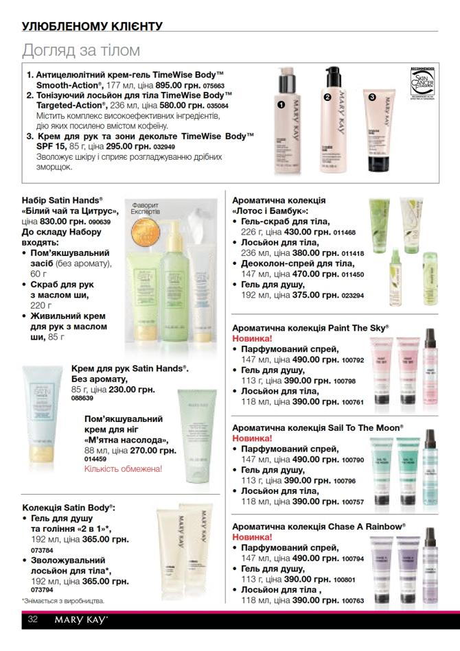 marykay 0607 034