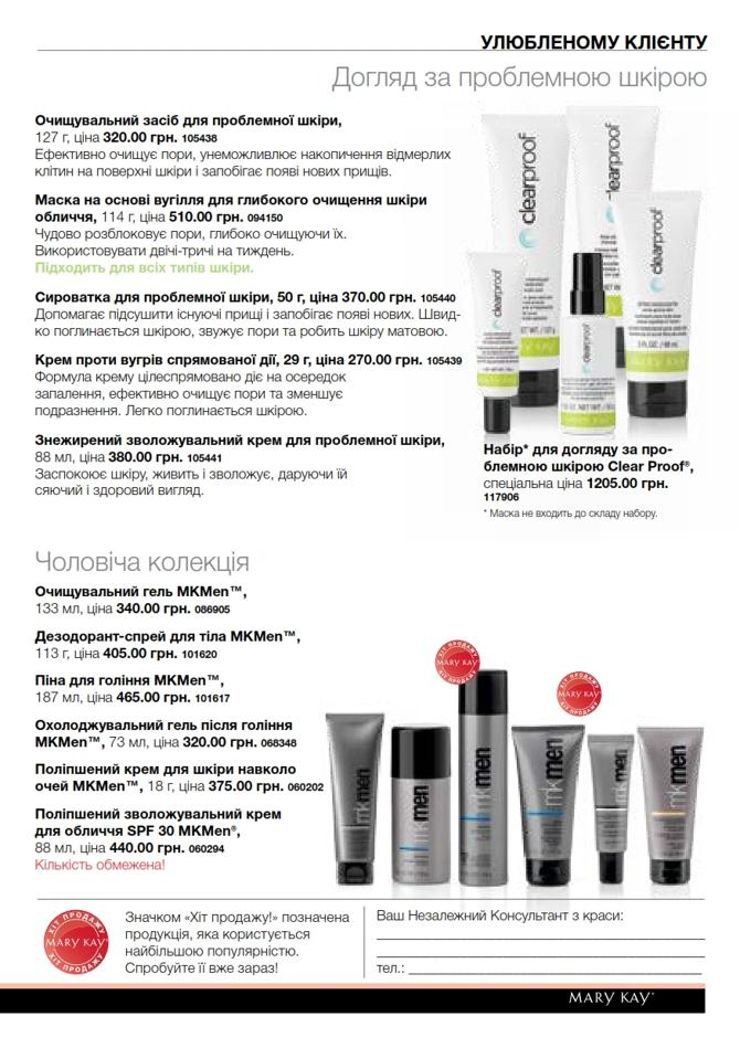 marykay 0607 035