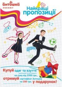 antoshka 0908 00