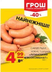 grosh 1109 00