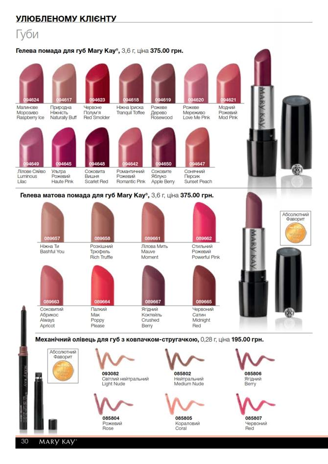 marykay 2909 032
