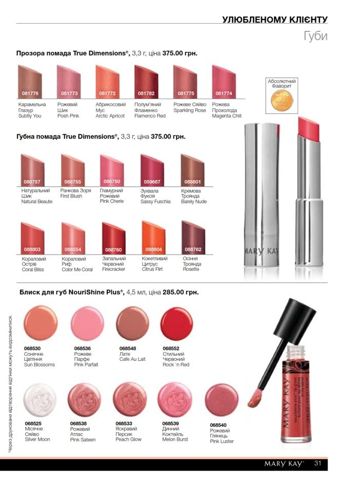 marykay 2909 033