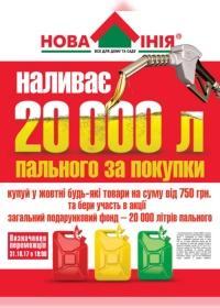novalinia 0210 000