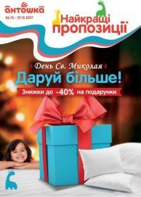 antoshka 0712 00