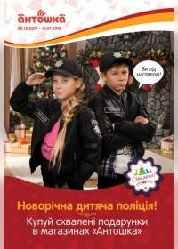 antoshka 2112 00