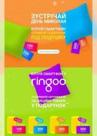 ringoo 1112 0