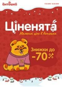 antoshka 1801 0