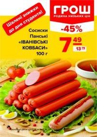 grosh 1201 00