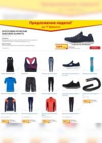 sportmaster 2901 0